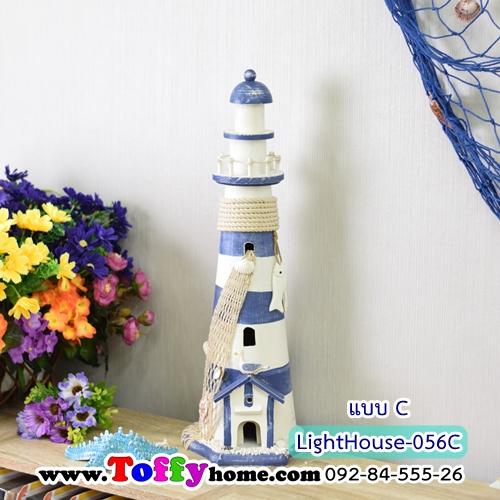 ประภาคารไม้ตกแต่งแนวทะเล ขนาด 56 cm (รหัส LightHouse-056C)