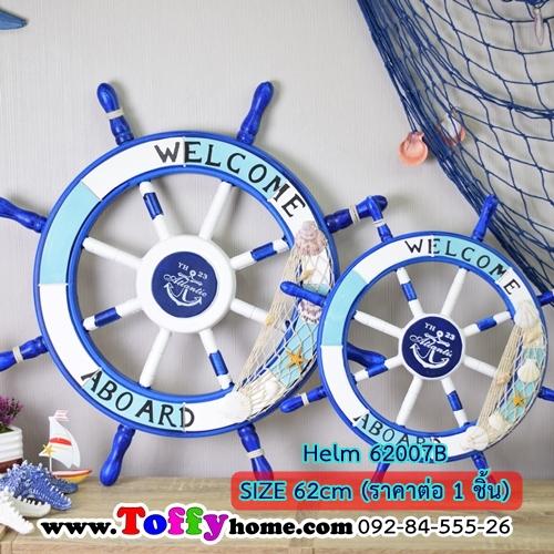 พวงมาลัยเรือ-พังงาเรือ ขนาด 62cm (รหัส Helm 62007B)