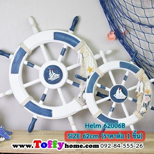 พวงมาลัยเรือ-พังงาเรือ ขนาด 62cm (รหัส Helm 62006B)