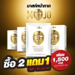 MOJO มาส์กหน้ากากทองคำ 99.9% 2 กล่อง ฟรี 1 กล่อง
