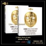 MOJO มาส์กหน้ากากทองคำ99.9% 2กล่อง (8ซอง) ใช้ได้ 2 เดือน