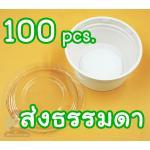 25CL100P ถ้วยไอศกรีมพร้อมฝา 2.5 oz. 100 ใบ รวมค่าจัดส่งพัสดุธรรมดา
