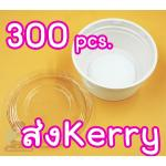25CL300K ถ้วยไอศกรีมพร้อมฝา 2.5 oz. 300 ใบ รวมค่าส่งแบบ Kerry