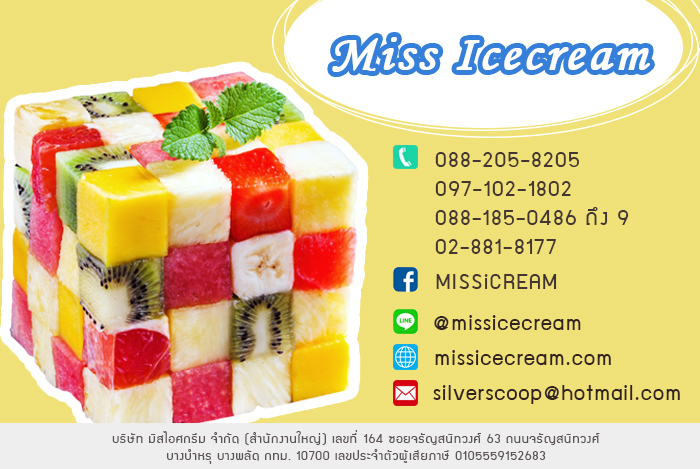 Miss Icecream Call: 02-881-8177 097-102-1802 088-205-8205 088-185-0486 ถึง 9 Facebook: MISSiCREAM Line: @missicecream Web: missicecream.com Email: silverscoop@hotmail.com