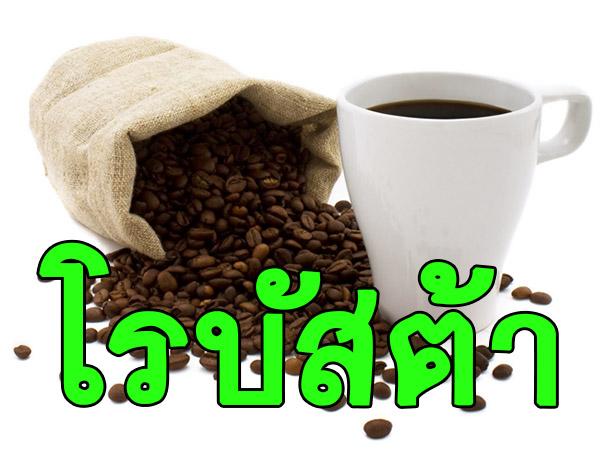 CR กาแฟโรบัสต้า Coffee Robusta Flavor