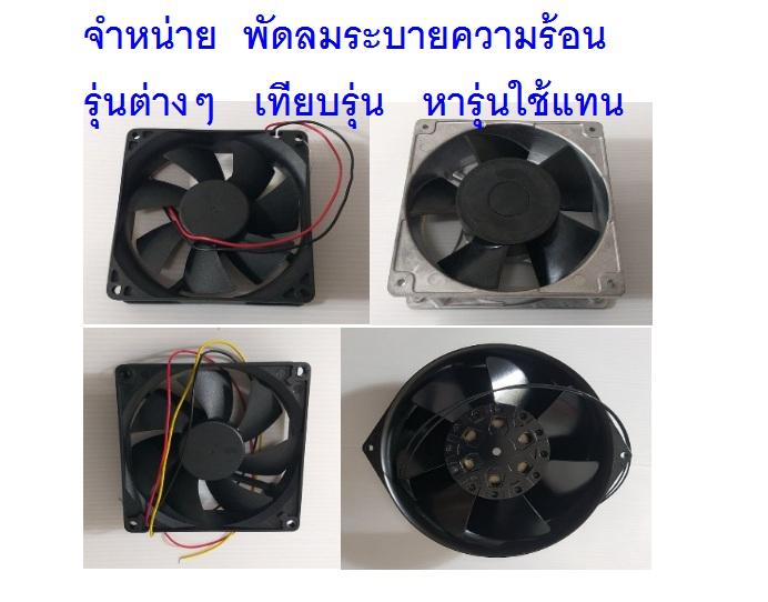 Ebmpapst 4530Z 115V Fan