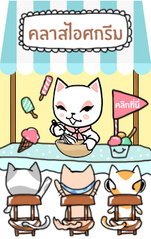 สอนทำไอศกรีม โดยอาจารย์พรหล้า