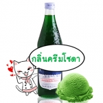 CS กลิ่นครีมโซดา (น้ำเขียว) Cream Soda Flavor