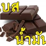 OBCD กลิ่นช๊อกโกแลต (น้ำมัน) Chocolate (Oil)