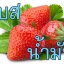 OBSB กลิ่นสตอเบอร์รี่ (น้ำมัน) Strawberry Flavor (Oil Based) thumbnail 1